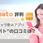 【2019年】ギャラ飲みアプリpato(パト)の口コミと評判!審査の合格率は10%?