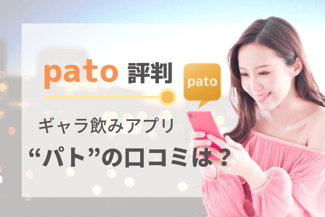 pato パト ギャラ飲み アプリ 評判 口コミ