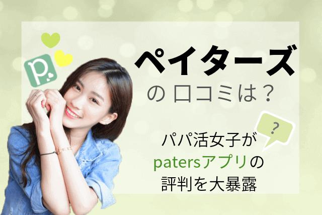 ペイターズ アプリ パパ活 口コミ 評判
