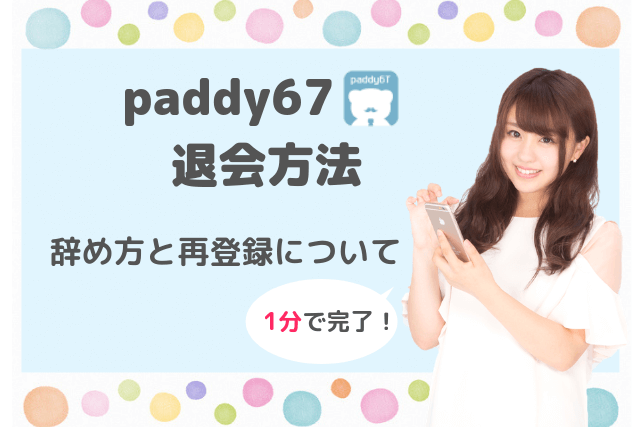 paddy67 パディー 退会方法  再登録