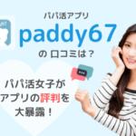 【2019年】パパ活アプリpaddy67の評判!300人の口コミからパディー67の評価を決定