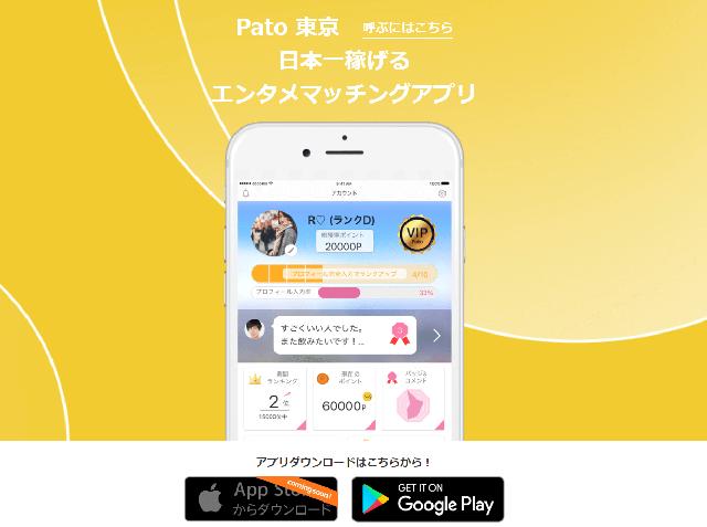 patoダウンロードできないiphone