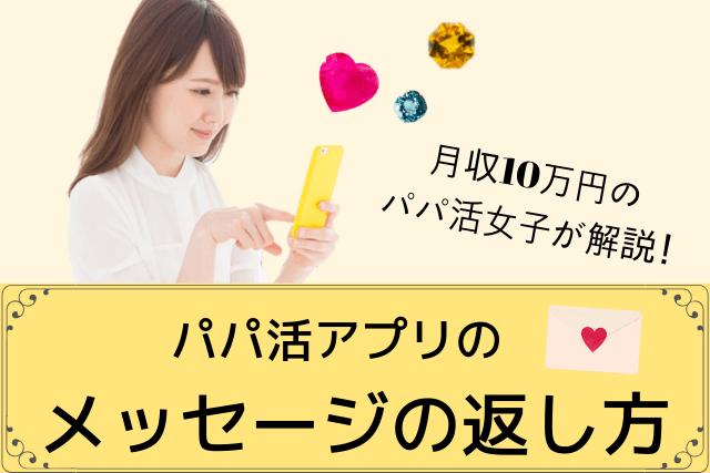 パパ活 30代 アプリ