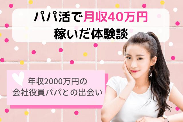 パパ活 アプリ 月収40万円 体験談