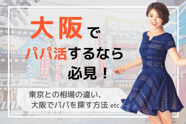 大阪 パパ活 アプリ 相場 場所 出会い
