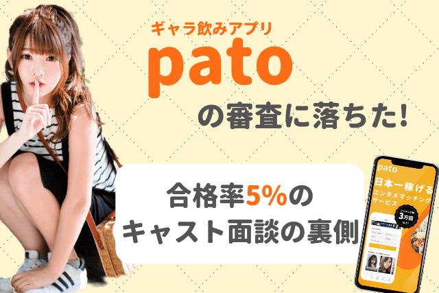 ギャラ飲み アプリ pato パト 合格率  キャスト 面談 裏側