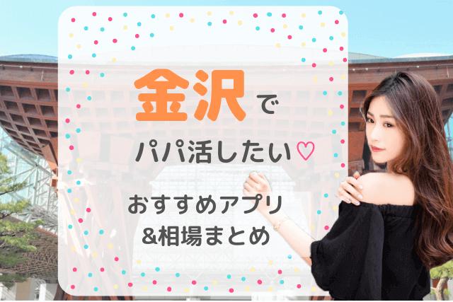 金沢 パパ活 アプリ サイト おすすめ 相場