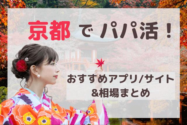 相場 パパ活 京都