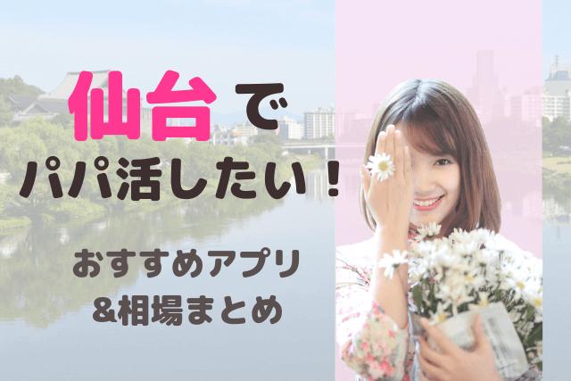 仙台市 パパ活アプリ 相場 パパ活サイト