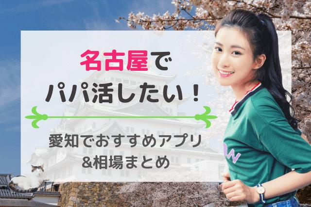 名古屋 パパ活 愛知 アプリ 相場