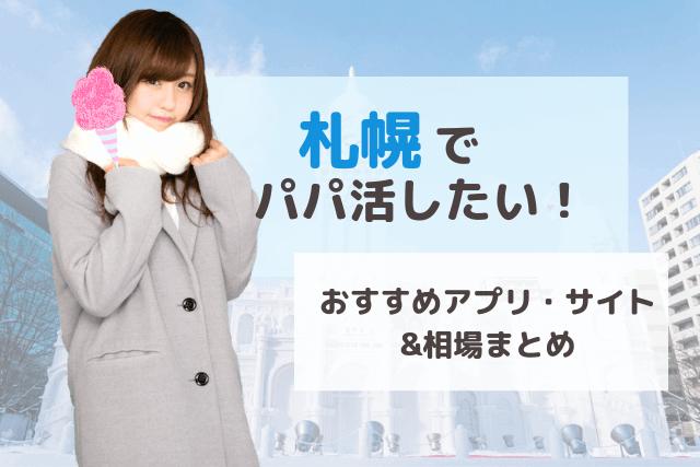 札幌 パパ活 アプリ サイト相場