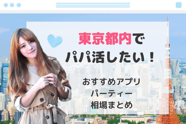 パパ活サイト 東京