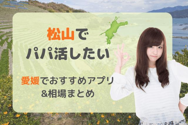 松山 愛媛 パパ活 アプリ 相場
