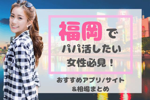 福岡 パパ活アプリ パパ活サイト 相場