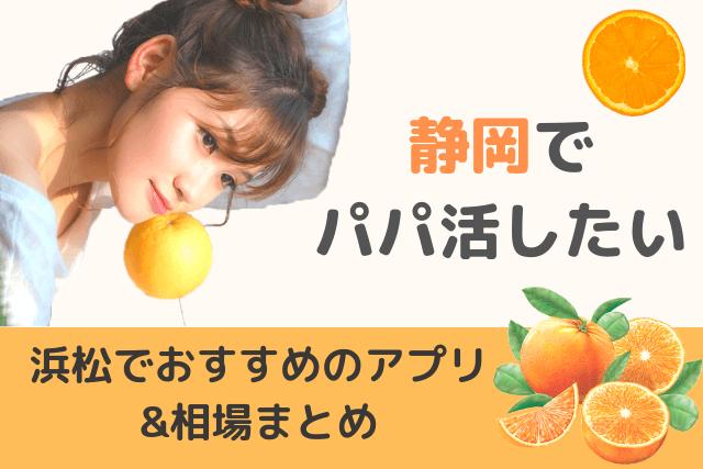 静岡 パパ活 浜松 おすすめ アプリ 相場