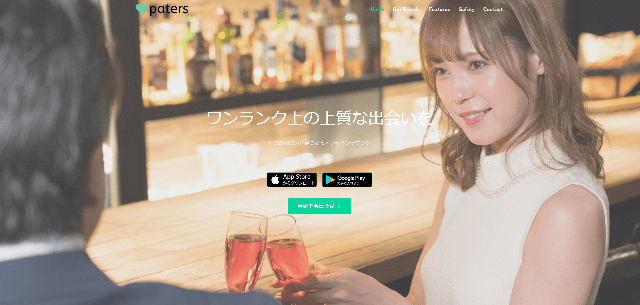 paters(ペイターズ) パパ活アプリ サイト