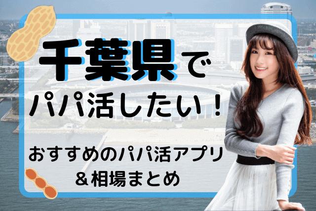 千葉県 パパ活 おすすめ アプリ サイト 相場