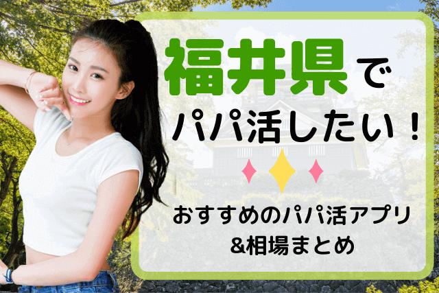 福井 パパ活 おすすめ アプリ サイト 相場