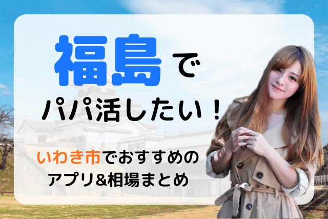 福島 いわき市 パパ活 おすすめ アプリ サイト 相場