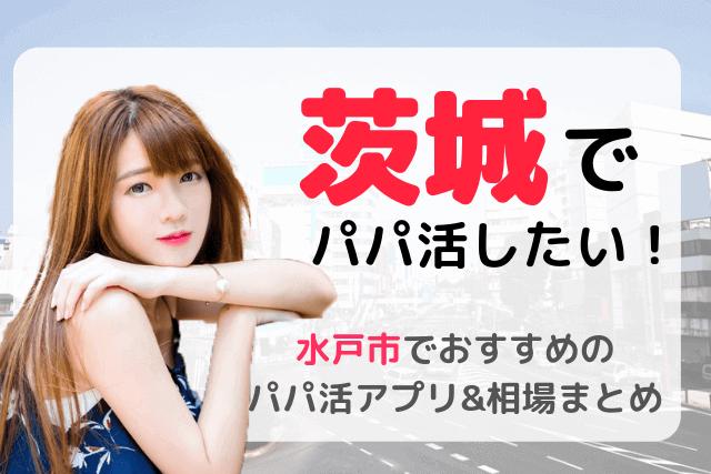茨城 おすすめ パパ活 アプリ サイト 水戸市 相場