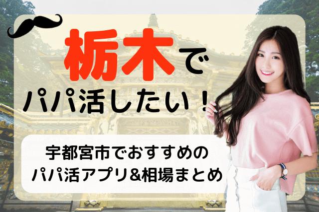 栃木 パパ活 宇都宮 アプリ おすすめ サイト 相場