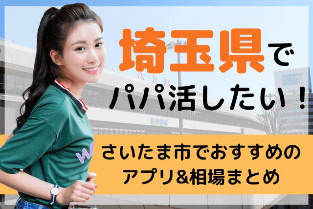 埼玉 パパ活 アプリ サイト おすすめ 相場