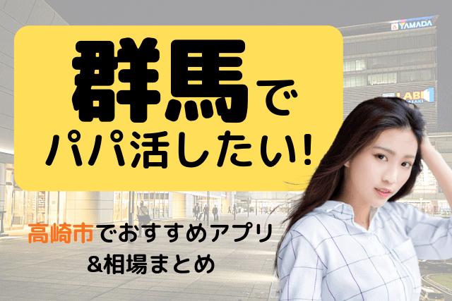 群馬 パパ活 高崎 アプリ 相場