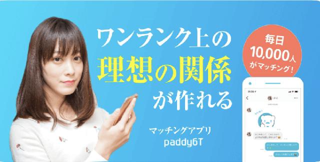 paddy67パパ活アプリ
