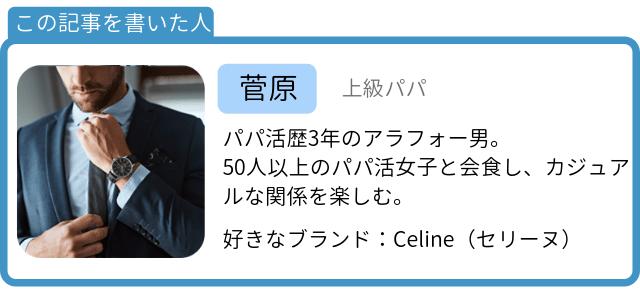 パパ活男性 監修者プロフィール 菅原