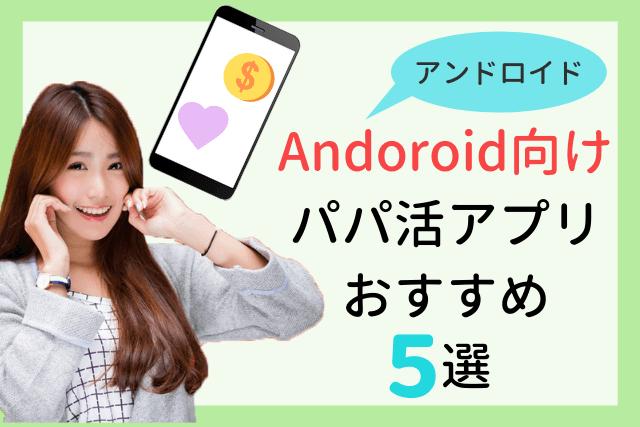 パパ活アプリ android おすすめ アンドロイド