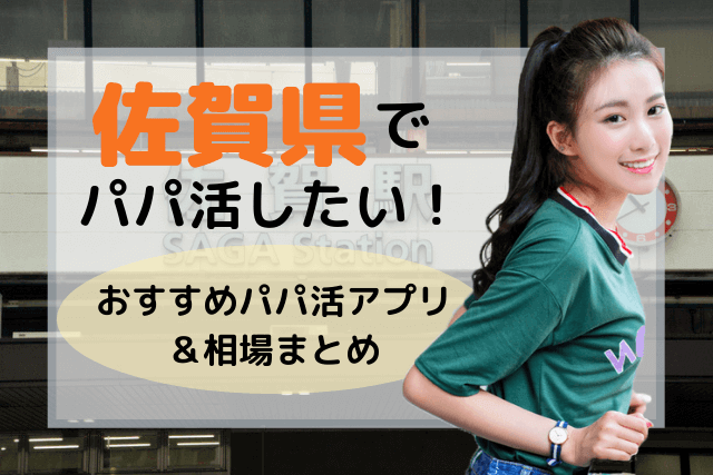 佐賀県 パパ活 おすすめ アプリ サイト 相場