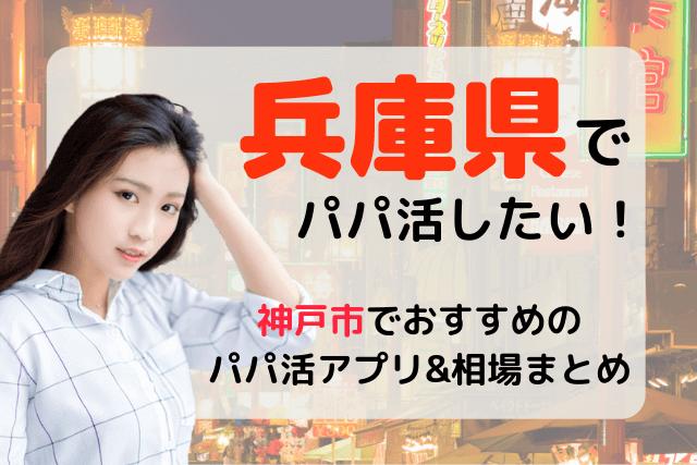 兵庫県 パパ活 神戸市 おすすめ アプリ サイト 相場