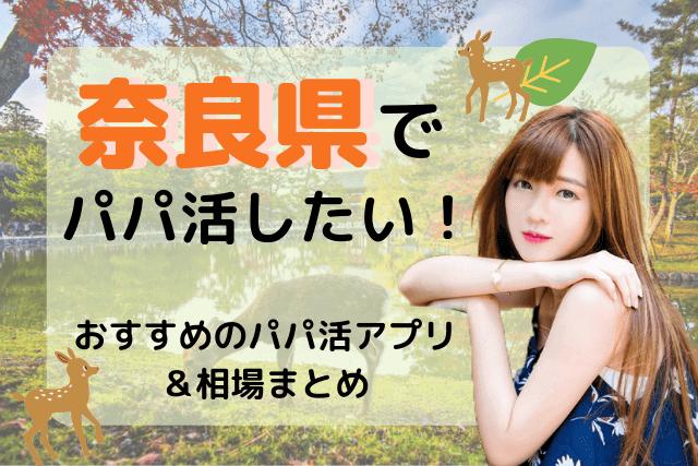 奈良県 パパ活 おすすめ アプリ サイト 相場