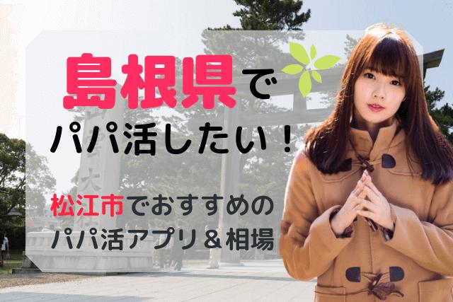 島根県 パパ活 おすすめ アプリ サイト 相場