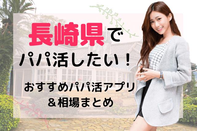 長崎県 パパ活 アプリ おすすめ サイト 相場
