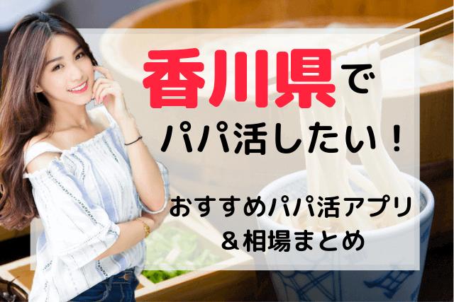 香川県 パパ活 おすすめ アプリ サイト 相場
