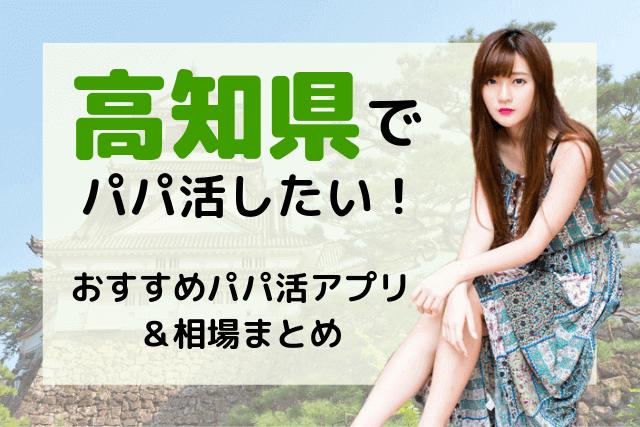 高知県 パパ活 アプリ おすすめ サイト 相場