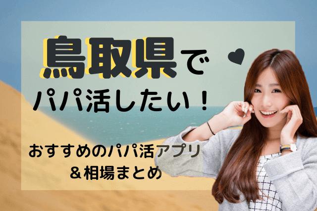 鳥取県 パパ活 おすすめ アプリ サイト 相場