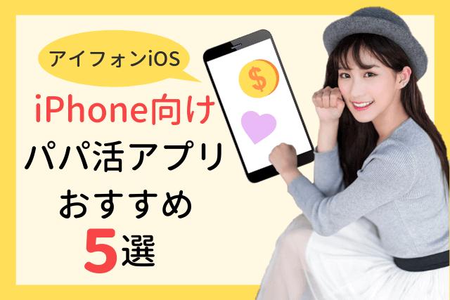 iPhone向け パパ活アプリ ios アイフォン おすすめ