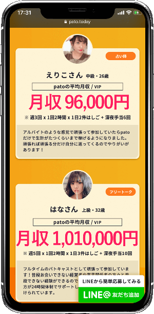 pato(パト)ガール 月収10万円 100万円