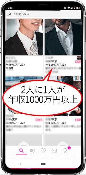 ラブアン 年収1000万円以上 パパ活アプリ