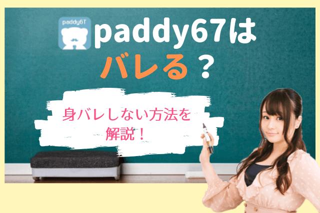 【2021年】paddy67はバレる?100%身バレしない方法を解説!