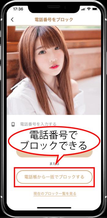 パパ活アプリ BUMP プライベートモード パパ活サイト1